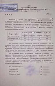 Акт ипытаний противонакипного устройства WS-62 Колядичи Минск